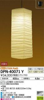 DPN-40071Y (イサム・ノグチ AKARI) ペンダント 大光電機(DAIKO)