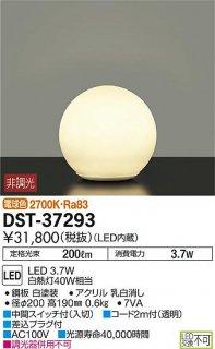 DST-37293 スタンド 大光電機(DAIKO)