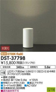 DST-37798 スタンド 大光電機(DAIKO)
