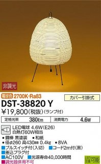 DST-38820Y (イサム・ノグチ AKARI) スタンド 大光電機(DAIKO)