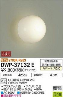 <img class='new_mark_img1' src='https://img.shop-pro.jp/img/new/icons29.gif' style='border:none;display:inline;margin:0px;padding:0px;width:auto;' />DWP-37132E 浴室灯 LED 大光電機(DAIKO)  即日発送対応可能 在庫確認必要
