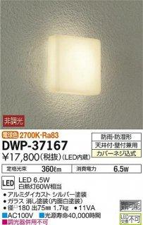 <img class='new_mark_img1' src='https://img.shop-pro.jp/img/new/icons29.gif' style='border:none;display:inline;margin:0px;padding:0px;width:auto;' />DWP-37167 浴室灯 LED 大光電機(DAIKO)  即日発送対応可能 在庫確認必要