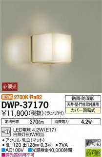 <img class='new_mark_img1' src='https://img.shop-pro.jp/img/new/icons29.gif' style='border:none;display:inline;margin:0px;padding:0px;width:auto;' />DWP-37170 浴室灯 LED 大光電機(DAIKO)  即日発送対応可能 在庫確認必要