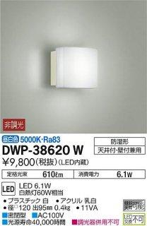<img class='new_mark_img1' src='https://img.shop-pro.jp/img/new/icons29.gif' style='border:none;display:inline;margin:0px;padding:0px;width:auto;' />DWP-38620W 浴室灯 LED 大光電機(DAIKO)  即日発送対応可能 在庫確認必要
