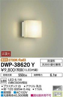 <img class='new_mark_img1' src='https://img.shop-pro.jp/img/new/icons29.gif' style='border:none;display:inline;margin:0px;padding:0px;width:auto;' />DWP-38620Y 浴室灯 LED 大光電機(DAIKO)  即日発送対応可能 在庫確認必要