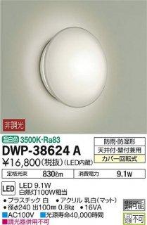 <img class='new_mark_img1' src='https://img.shop-pro.jp/img/new/icons29.gif' style='border:none;display:inline;margin:0px;padding:0px;width:auto;' />DWP-38624A 浴室灯 LED 大光電機(DAIKO)  即日発送対応可能 在庫確認必要