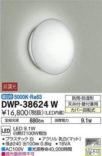 <img class='new_mark_img1' src='https://img.shop-pro.jp/img/new/icons29.gif' style='border:none;display:inline;margin:0px;padding:0px;width:auto;' />DWP-38624W 浴室灯 LED 大光電機(DAIKO)  即日発送対応可能 在庫確認必要
