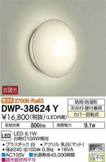 <img class='new_mark_img1' src='https://img.shop-pro.jp/img/new/icons29.gif' style='border:none;display:inline;margin:0px;padding:0px;width:auto;' />DWP-38624Y 浴室灯 LED 大光電機(DAIKO)  即日発送対応可能 在庫確認必要