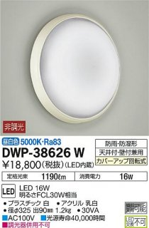 <img class='new_mark_img1' src='https://img.shop-pro.jp/img/new/icons29.gif' style='border:none;display:inline;margin:0px;padding:0px;width:auto;' />DWP-38626W 浴室灯 LED 大光電機(DAIKO)  即日発送対応可能 在庫確認必要