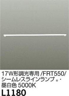 <img class='new_mark_img1' src='https://img.shop-pro.jp/img/new/icons29.gif' style='border:none;display:inline;margin:0px;padding:0px;width:auto;' />L1180 (FRT550EN) ランプ類 蛍光灯 蛍光灯 大光電機(DAIKO)  即日発送対応可能 在庫確認必要