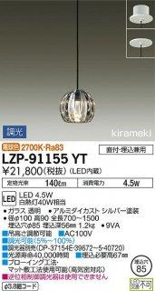 LZP-91155YT ペンダント 大光電機(DAIKO)
