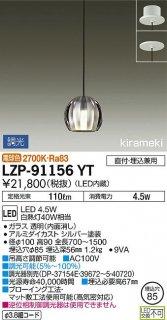 LZP-91156YT ペンダント 大光電機(DAIKO)