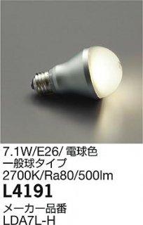 L4191 (LDA7L/H) ランプ類 大光電機(DAIKO)