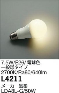 L4211 (LDA8L-G/50W) ランプ類 大光電機(DAIKO)