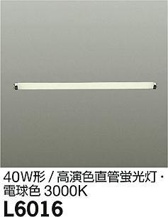 L6016 (FL40SSEX-L/37) ランプ類 大光電機(DAIKO)