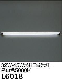 L6018 (FHF32EX-N-H) ランプ類 大光電機(DAIKO)
