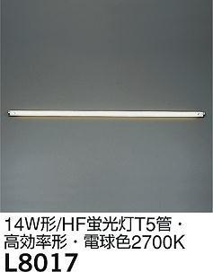 L8017 (TL-514W/827HE) ランプ類 大光電機(DAIKO)