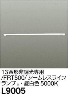 L9005 (FRT500EN) ランプ類 大光電機(DAIKO)