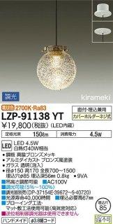 LZP-91138YT ペンダント 大光電機(DAIKO)