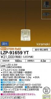 LZP-91659YT ペンダント 大光電機(DAIKO)