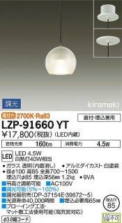 LZP-91660YT ペンダント 大光電機(DAIKO)