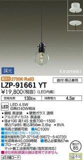 LZP-91661YT ペンダント 大光電機(DAIKO)