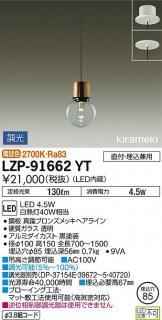 LZP-91662YT ペンダント 大光電機(DAIKO)