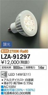 LZA-91297 (30°/3200cd/900lm/E11/30000h) ランプ類 大光電機LZ(DAIKO)