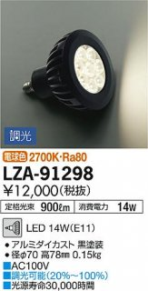 LZA-91298 (30°/3200cd/900lm/E11/30000h) ランプ類 大光電機LZ(DAIKO)