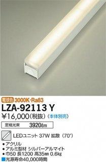 LZA-92113Y ランプ類 大光電機LZ(DAIKO)