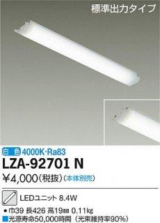 LZA-92701N ランプ類 大光電機LZ(DAIKO)