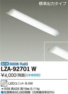 LZA-92701W ランプ類 大光電機LZ(DAIKO)