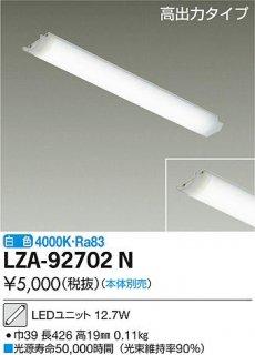 LZA-92702N ランプ類 大光電機LZ(DAIKO)