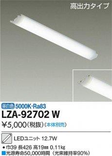 LZA-92702W ランプ類 大光電機LZ(DAIKO)
