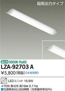 LZA-92703A ランプ類 大光電機LZ(DAIKO)