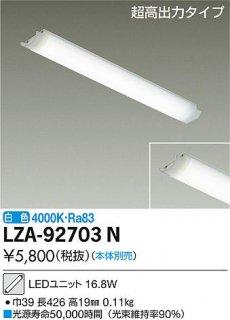 LZA-92703N ランプ類 大光電機LZ(DAIKO)