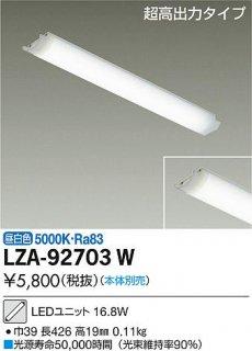 LZA-92703W ランプ類 大光電機LZ(DAIKO)