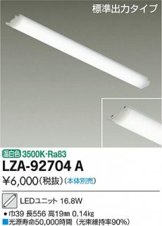 LZA-92704A ランプ類 大光電機LZ(DAIKO)