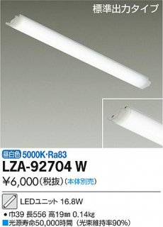 LZA-92704W ランプ類 大光電機LZ(DAIKO)
