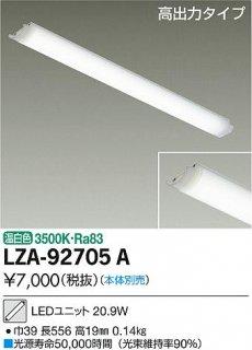 LZA-92705A ランプ類 大光電機LZ(DAIKO)