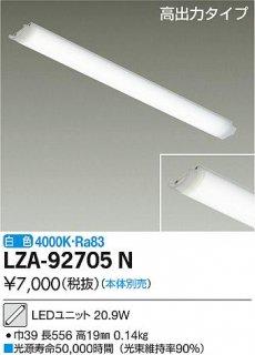 LZA-92705N ランプ類 大光電機LZ(DAIKO)