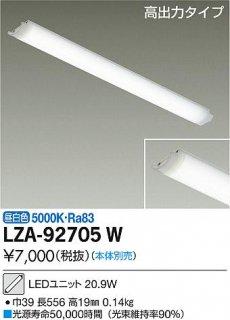 LZA-92705W ランプ類 大光電機LZ(DAIKO)
