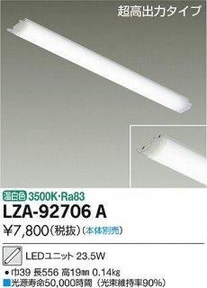 LZA-92706A ランプ類 大光電機LZ(DAIKO)