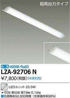 LZA-92706N ランプ類 大光電機LZ(DAIKO)