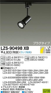 LZS-90498XB スポットライト ランプ別売 大光電機LZ(DAIKO)