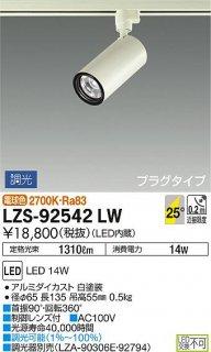 LZS-92542LW スポットライト 大光電機LZ(DAIKO)