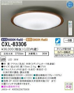 <img class='new_mark_img1' src='https://img.shop-pro.jp/img/new/icons24.gif' style='border:none;display:inline;margin:0px;padding:0px;width:auto;' />CXL-83306 シーリングライト リモコン付 LED 特価品 大光電機(DAIKO)