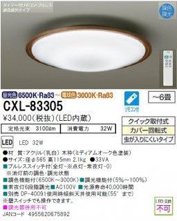 <img class='new_mark_img1' src='https://img.shop-pro.jp/img/new/icons24.gif' style='border:none;display:inline;margin:0px;padding:0px;width:auto;' />CXL-83305 シーリングライト リモコン付 LED 特価品 大光電機(DAIKO)