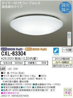 <img class='new_mark_img1' src='https://img.shop-pro.jp/img/new/icons24.gif' style='border:none;display:inline;margin:0px;padding:0px;width:auto;' />CXL-83304 シーリングライト リモコン付 LED 特価品 大光電機(DAIKO)