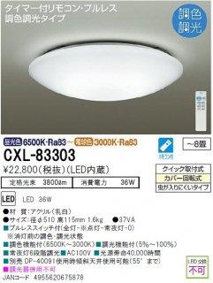 <img class='new_mark_img1' src='https://img.shop-pro.jp/img/new/icons24.gif' style='border:none;display:inline;margin:0px;padding:0px;width:auto;' />CXL-83303 シーリングライト リモコン付 LED 特価品 大光電機(DAIKO)